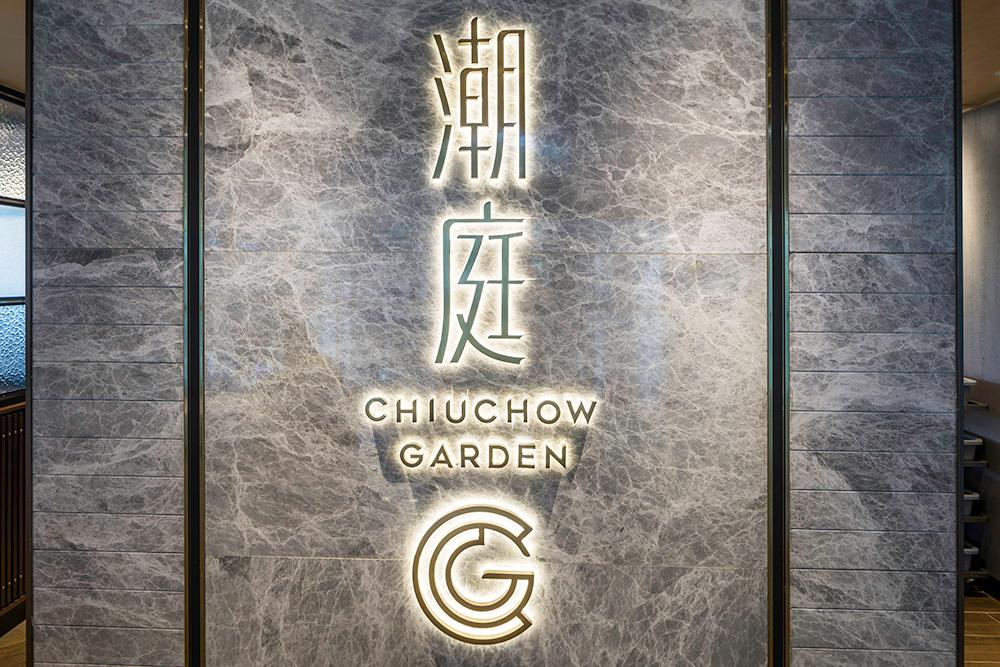 Chiu Chow Garden
