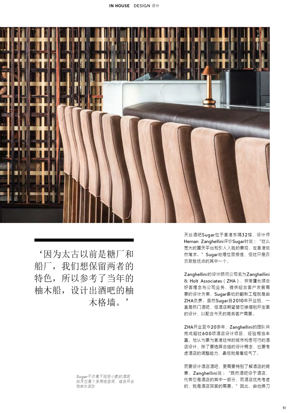 IN-HOUSE MAGAZINE BY SWIRE HOTELS, 2018